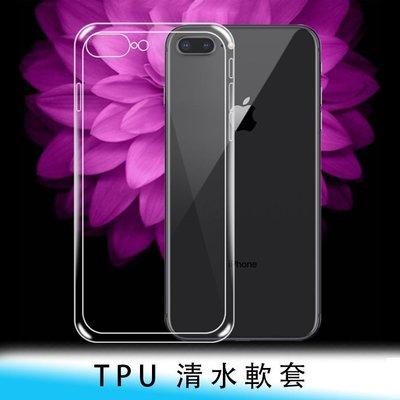 【妃小舖】iPhone 7/8/9/SE 2 Plus 4.7/5.5 全包/透明 TPU 清水套/保護套/保護殼