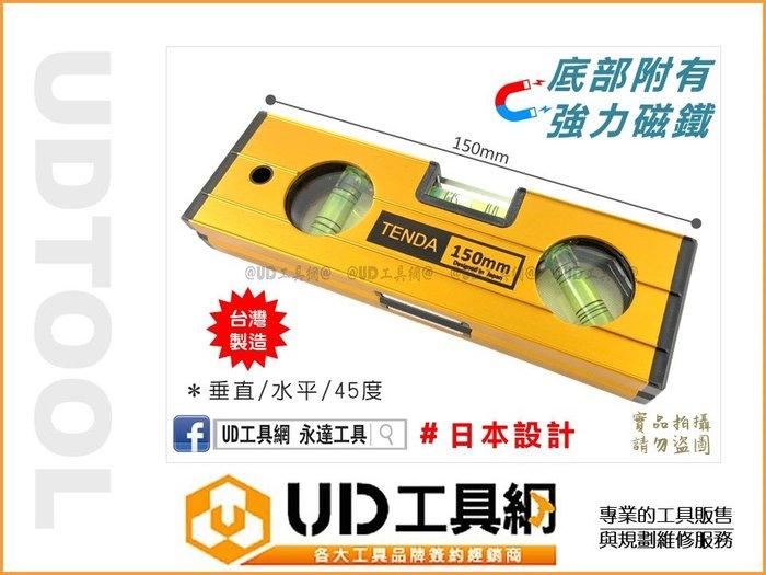 @UD工具網@ 台灣製 TENDA 附強磁 200mm 水平尺 鋁合金 垂直/水平 帶磁鐵 水平儀 水平泡儀 測量尺