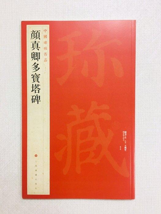 正大筆莊~『58 顏真卿多寶塔碑』 中國碑帖名品系列 上海書畫出版社 (500061)