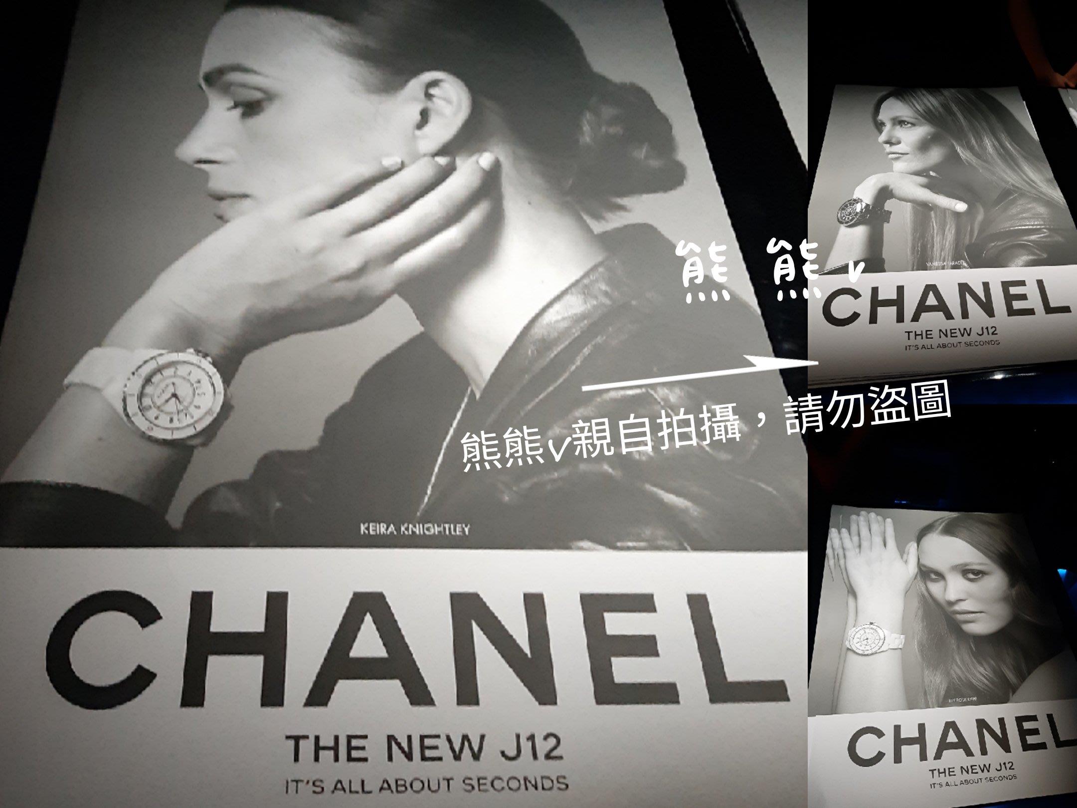 《♠️熊熊v》香奈兒 CHANEL J12 限量海報「Decisive Seconds」陶瓷錶 THE NEW J12