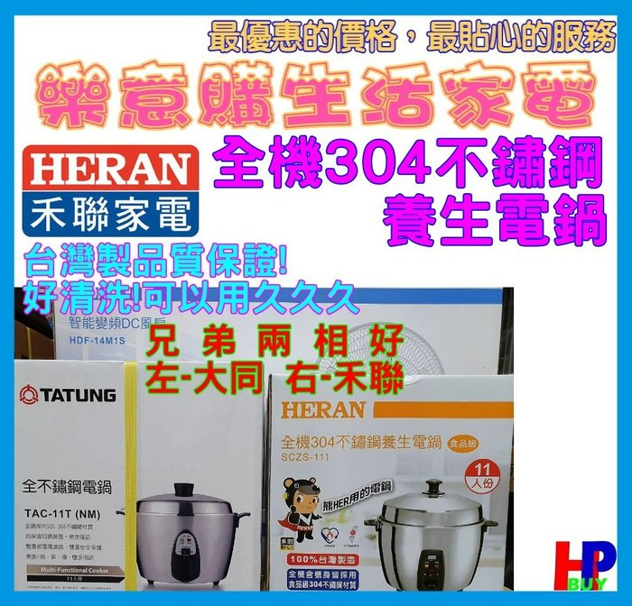 禾聯不鏽鋼電鍋-11人份禾聯電鍋/SCZS-111/台灣製造/全機食品級304不鏽鋼-A1
