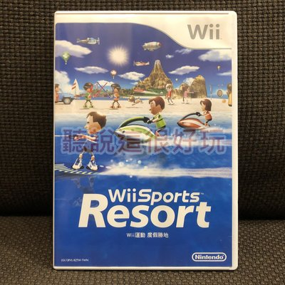 滿千免運 Wii 中文版 運動 度假勝地 Wii Sports Resort wii 渡假勝地 83 W430