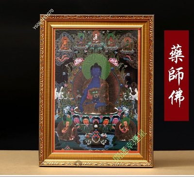 【幸運星】藏傳佛教 藥師佛唐卡 鎮宅藏傳佛教掛畫 風水畫 已裱框 36*28cm 唐卡 1127 A220-11