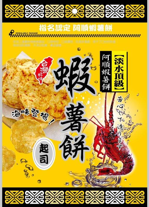 【蝦薯餅起司】淡水名產《阿順蝦薯餅》 口感特別,口味獨特,吃起來香脆,停不了口的好味道