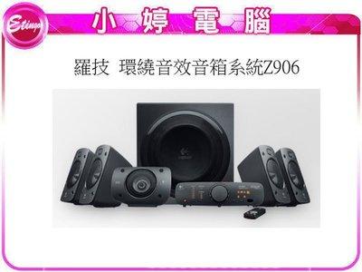 【小婷電腦*音箱喇叭】全新 羅技 環繞音效音箱系統Z906 感受音符跳動和音樂的世界。