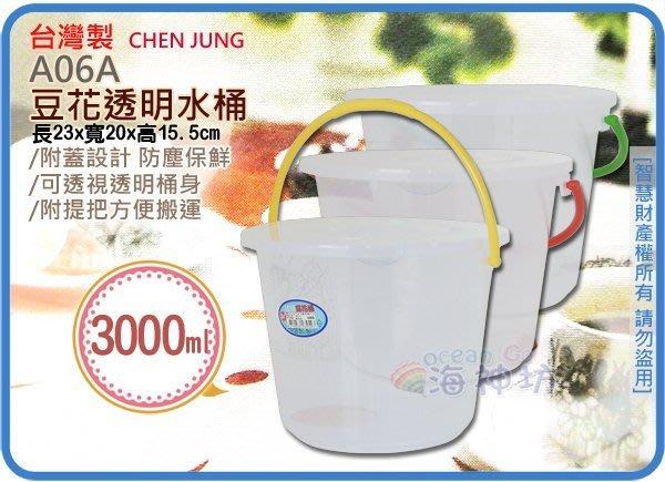 =海神坊=台灣製 A06A 豆花透明水桶 圓形手提桶 儲水桶 收納桶 分類桶 置物桶 附蓋 3L 80入3500元免運