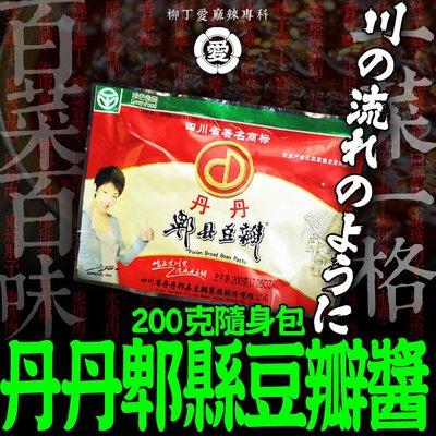 柳丁愛☆丹丹牌 郫縣豆瓣醬200G【A...