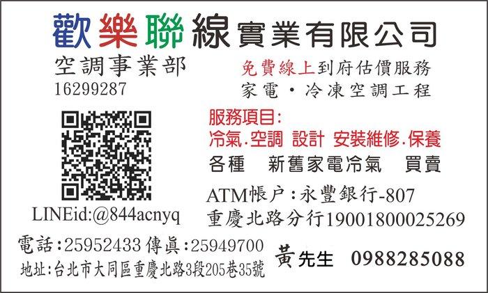 『免費線上估價到府估價』國際牌 9-11 1級變頻冷專冷氣 CU-PX63FCA2/CS-PX63FA2