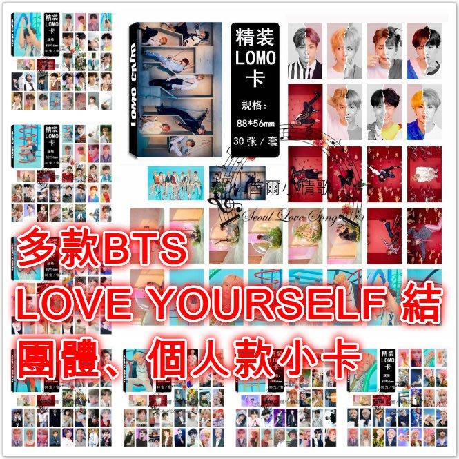 【首爾小情歌】BTS 防彈少年團 LOVE YOURSELF 結 系列 多款 小卡  LOMO 30張卡片 小卡組