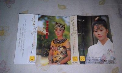 【李歐的音樂】 雅鸝唱片1990年代 詹雅雯 專輯 3 生死戀 天天開心節目主題曲 錄音帶