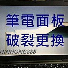 富士通 Fujitsu Lifebook U537-UB511 13.3吋 筆電面板螢幕 更換 面板破裂 故障維修