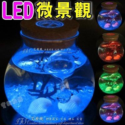 聖誕節 交換禮物 LED微景觀生態瓶 情人節 生日禮物LED小夜燈-艾發現