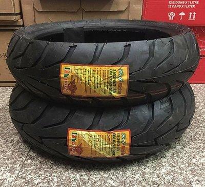 【油品味】華豐輪胎 DURO DM1092 130/60-13 DM1092F 120/60-13 熱熔胎 1092