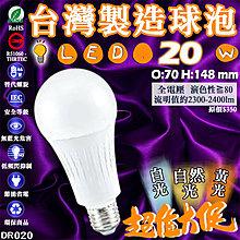 亮§LED333§《33HDR015》 LED-15W台灣製造球泡 黃/白/自然光 E27頭 無藍光危害 環保節能
