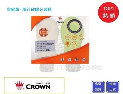 【Chu Mai】CROWN C-5401 皇冠分裝瓶 旅遊收納 旅遊分裝罐 旅遊用品 旅行必備 出差用(一組兩入)