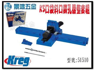 宜昌(景鴻) 公司貨 Kreg K5口袋斜口鑽孔器整套組 51510 含稅價