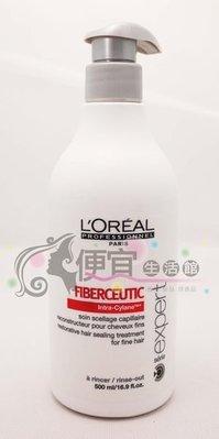 便宜生活館【深層護髮】萊雅 髮纖重建髮膜500ml (細軟髮專用)(新品上市-提供強化與滋養