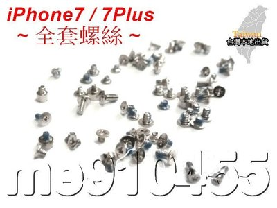 蘋果 iPhone 7 全套螺絲 IPHONE 7 Plus 整組螺絲 iP7 iP7+ 整套螺絲 螺絲組 螺絲 有現貨