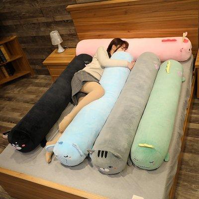 可拆洗娃娃抱抱枕女生睡覺夾腿懶人床上毛絨玩具陪你長條抱枕公仔