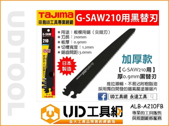 @UD工具網@ 日本製 田島 G-SAW系列 加厚款 手鋸替換刀刃 黑刃 手鋸替刃 手鋸鋸片 手鋸刃 210mm