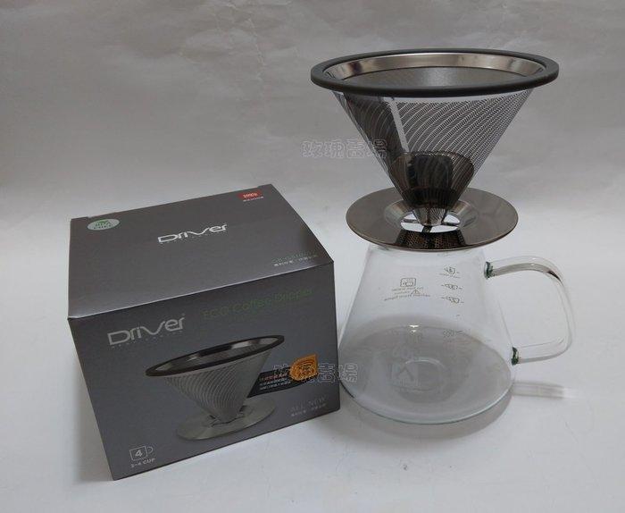 (玫瑰Rose984019賣場)台灣製第2代Driver黃金流速不鏽鋼濾杯(咖啡濾網)2~4份+耐熱玻璃壺600cc