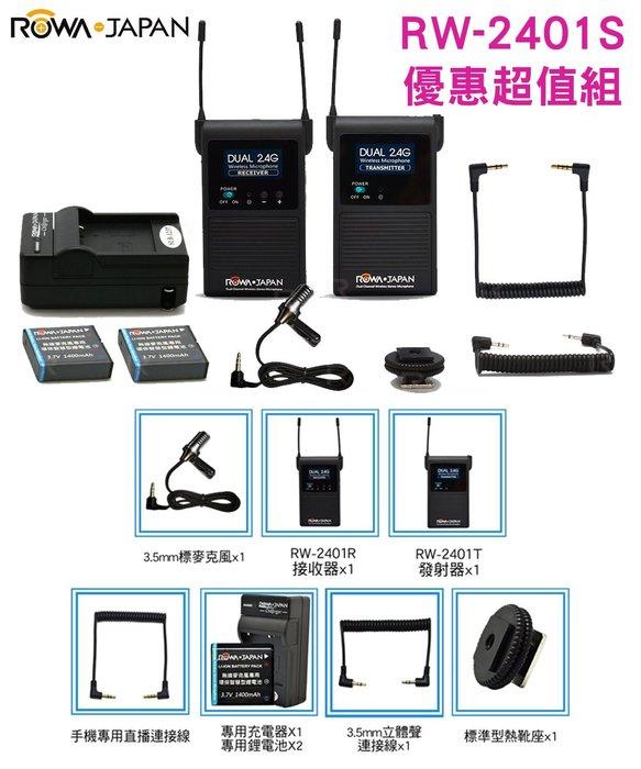 【3C王國】ROWA 樂華 RW-2401 第二代 2.4G  一對二 採訪無線麥克風 【優惠超值組】 2401S