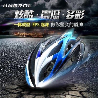 UNGROL騎行頭盔山地公路自行車頭盔男女超輕一體成型頭盔騎行裝備