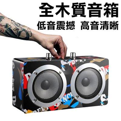 【Love Shop】二代彩繪風格 大功率戶外藍牙音箱 手提音箱 手機音響 低音炮喇叭廣場舞音響