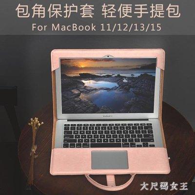 筆電包 蘋果筆記本電腦包air13.3寸12 保護殼套pro13內膽包手提 ZJ2338