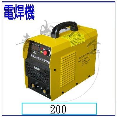 『青山六金』附發票 台灣 贊銘 電焊機 200A 雙電壓 電銲 電龜 直流變頻式電焊機 變頻電焊機 電焊線 面罩 3M