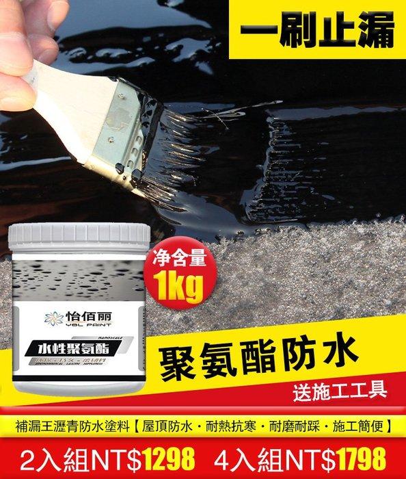 水性聚氨酯防水塗料瀝青外牆衛生間屋頂裂縫修補防水劑膠補漏王 2入組1266 ,4入組1766