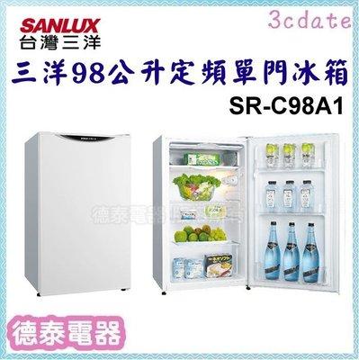 SANLUX【SR-C98A1】台灣三洋98L定頻單門冰箱 【德泰電器】