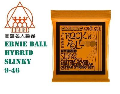 【名人樂器】Ernie Ball HYBRID SLINKY 純鎳纏繞 電吉他弦 吉他弦 (9-46) P02252