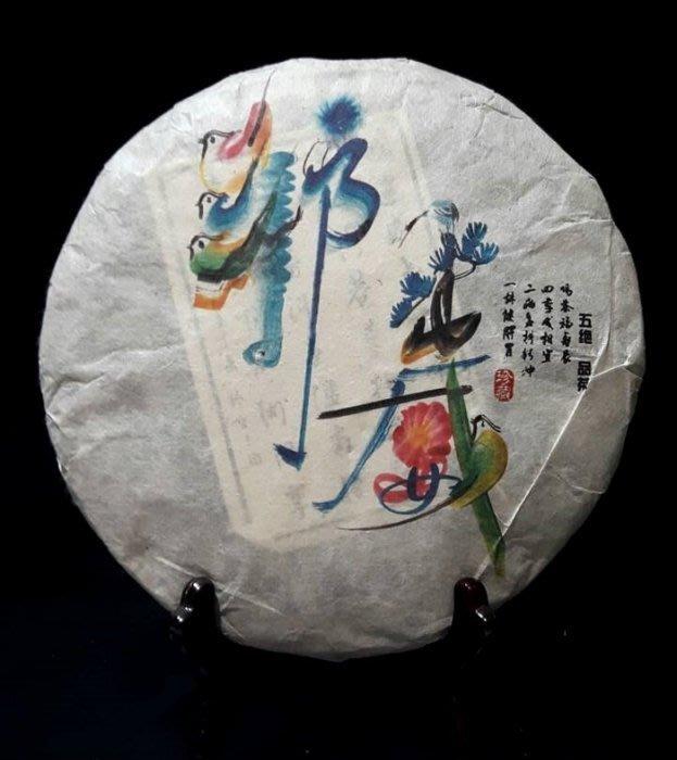 [茶太初] 2012 邦崴 1700年 茶王樹 400克 普洱茶 生餅