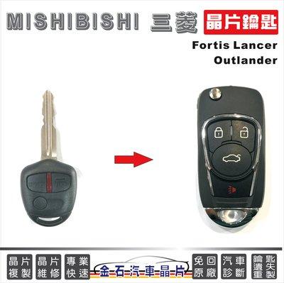 MITHUBISHI 三菱 Lancer Fortis Outlander 晶片鑰匙 複製 備用鑰匙 配車鑰匙