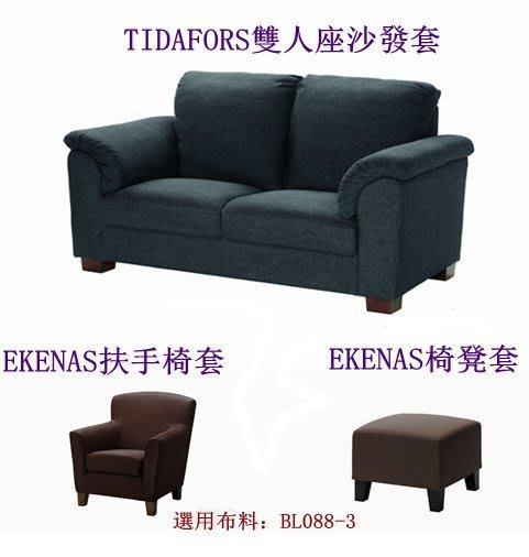 ※IFER 依菲爾※ 【訂製TIDAFORS兩人座沙發套+EKENAS扶手椅套+EKENAS椅凳套】布料BL088-3