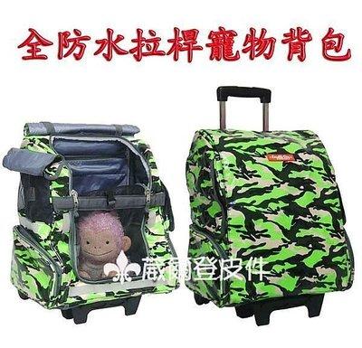 【葳爾登】道格可背寵物推車旅行箱【全防水三面透氣】寵物背包拉桿背包外出提籠26046綠