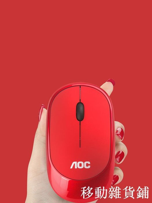 AOC無線滑鼠可充電式靜音女生筆記本電腦家用商務辦公臺式便攜無限滑鼠無聲可愛【移動砸貨鋪】