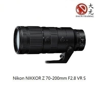 *大元˙台北*【新鏡上市】Nikon Z 70-200mm F2.8 VR S 公司貨 Z6/Z7專用鏡