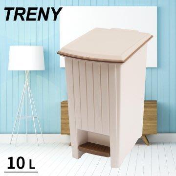 【TRENY直營】TRENY (鄉村踏式垃圾桶 10L) 防臭 腳踏 掀蓋 客廳 廚房 臥室 浴室 0066E