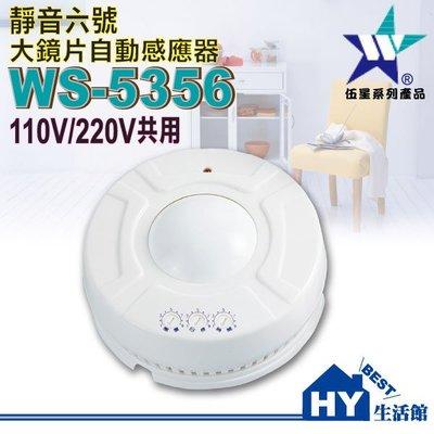 附發票》伍星電工器材 靜音六號 WS-5356 大鏡片自動感應器 紅外線感應開關 另售報知器 國際牌 中一電工 感應開關