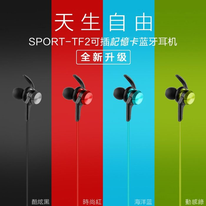 TF2 運動型  隨身 MP3  藍芽耳機