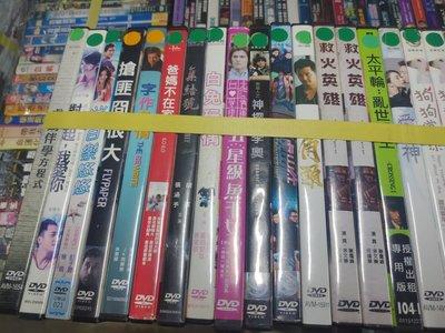 席滿客書坊二手拍賣正版DVD-華語【對不起,我愛你】-田中千繪/吳懷中