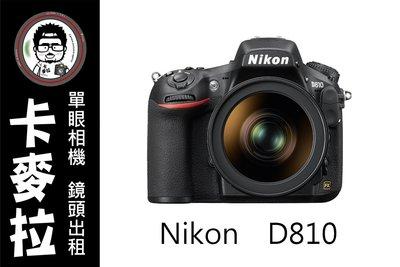 台南 卡麥拉 Nikon D810 全幅 高階 d800後續機種 出租