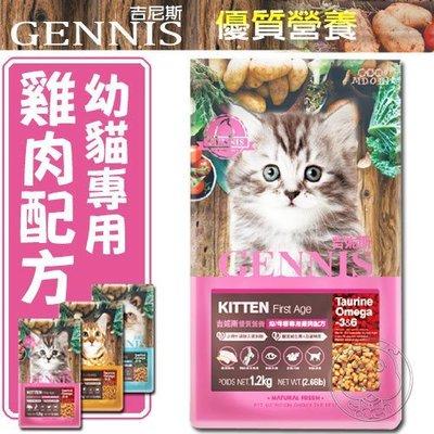 【🐱🐶培菓寵物48H出貨🐰🐹】GENNIS吉妮斯》幼貓配方(雞肉口味)飼料-1.2KG 特價335元 自取不打折