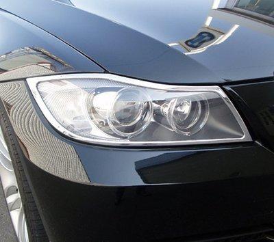 易車汽配 BMW 3 E90 2005~2008 320d 320i 323i 325i 鍍鉻車燈框 前燈框 頭燈框