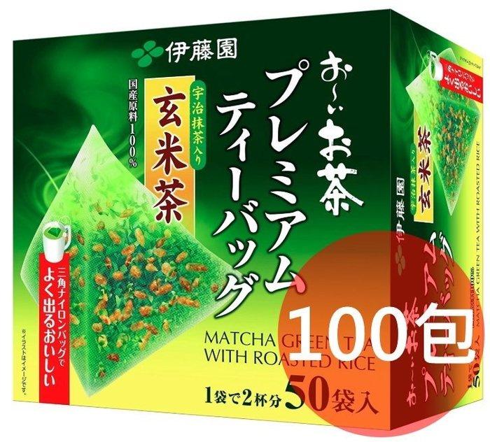 《FOS》日本製 伊藤園 宇治 玄米茶 立體 茶包 (100包) 京都 高級 抹茶 綠茶 送禮 團購 熱銷 2019新款