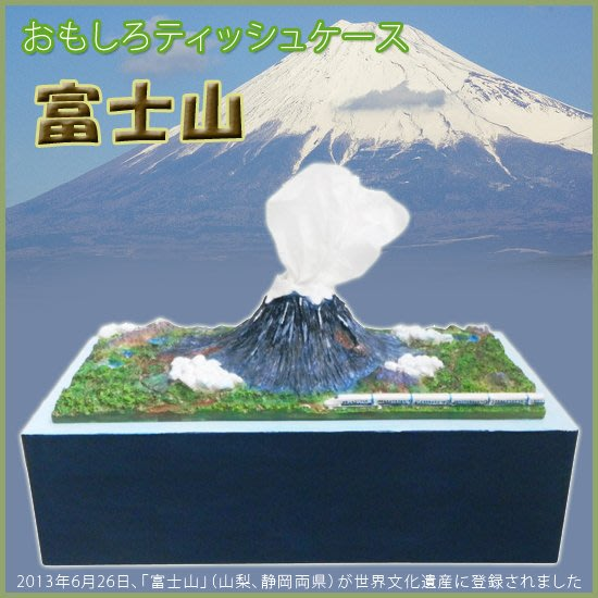 (I LOVE樂多)日本進口 世界遺産衛生紙盒 富士山 裝置藝術 送人自用兩相宜 麥當勞的概念