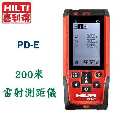 【五金達人】HILTI 喜利得 喜得釘 PD-E 200米 雷射測距儀/測量儀器 新款PD42