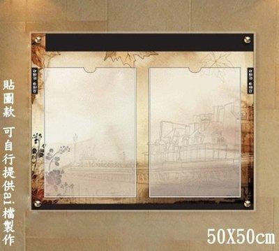 摩斯小舖壓克力~A4壁面壓克力DM展示架 標示牌 告示牌 公佈欄  2格 貼圖系列 50X50cm~特價:1200元/組